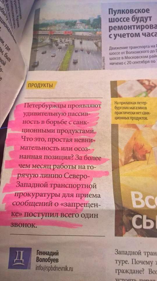"""Санкт-Петербургська мерія дорікає росіянам за """"дивну пасивність"""" у їдлоборстві - фото 1"""