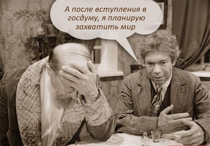 Як Царьов в Держдуму Росії ходив (ФОТОЖАБИ) - фото 2