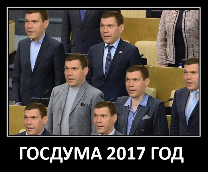 Як Царьов в Держдуму Росії ходив (ФОТОЖАБИ) - фото 4
