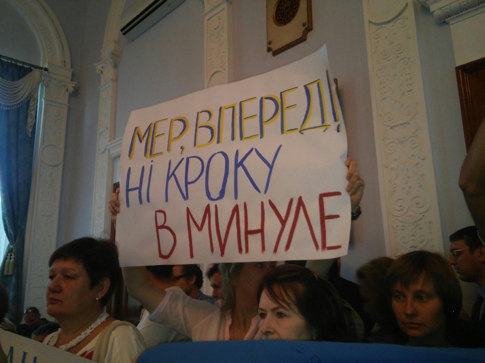 У Миколаївську міськраду прийшли активісти на підтримку Сєнкевича - фото 3