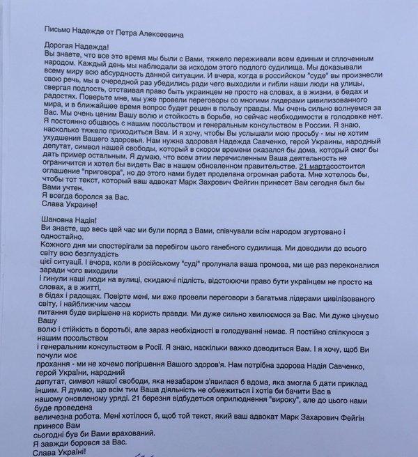 Надія Савченко припинила сухе голодування (ДОКУМЕНТ) - фото 1