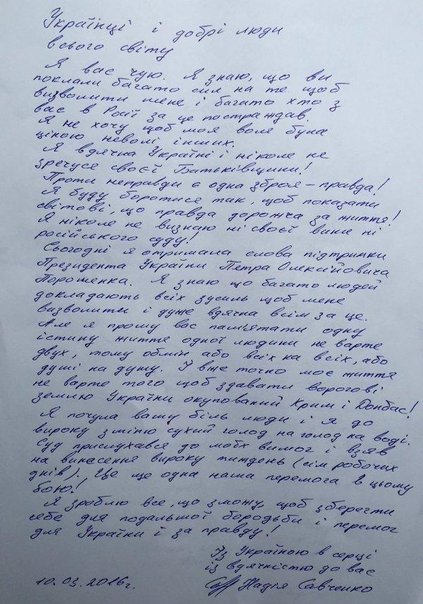 Савченко назвала Порошенкові умови власного обміну (ЛИСТ) - фото 1