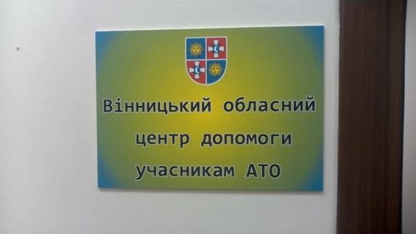 У Вінниці відкрився Центр допомоги бійцям АТО - фото 4