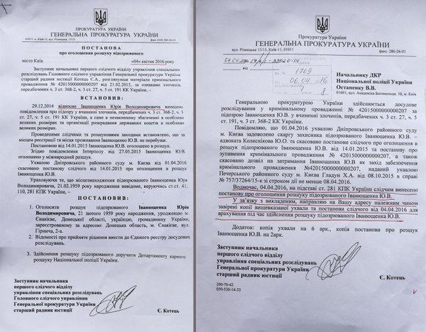 Генпрокуратура видала нову постанову про розшук Юри Єнакіївського (ДОКУМЕНТ) - фото 1