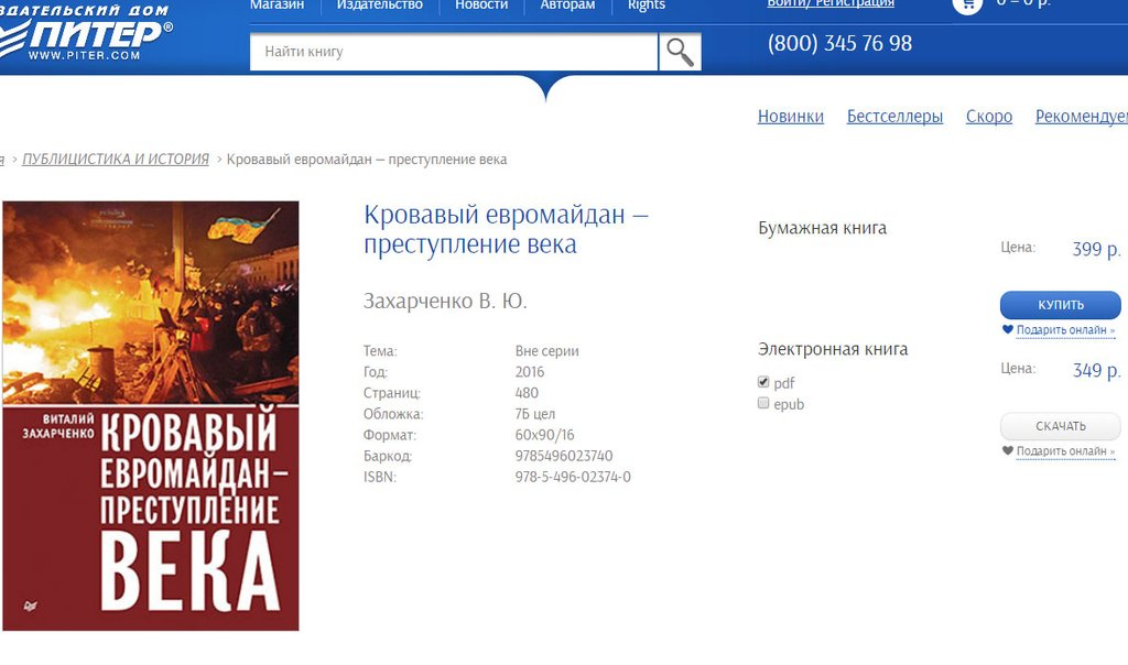 У соцмережах висміяли книгу Захарченко - фото 2