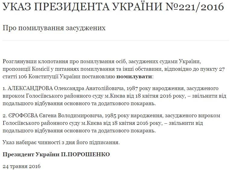 Порошенко оприлюднив указ про помилування ГРУшників - фото 1