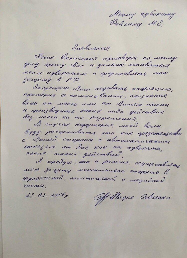 Савчеко заборонила адвокату подавати прохання про її помилування - фото 1