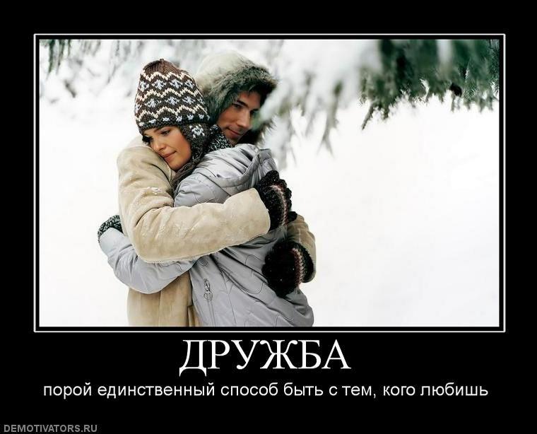 День дружби: 20 картинок і софізмів про найважливіше - фото 6