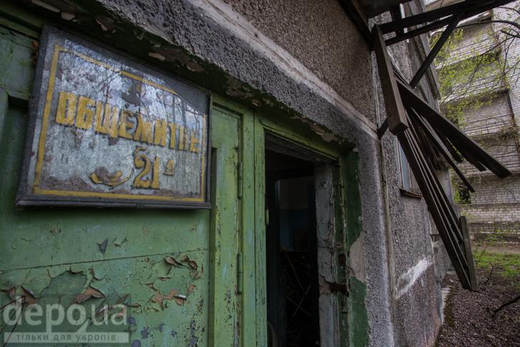 Чорнобиль - фото 49