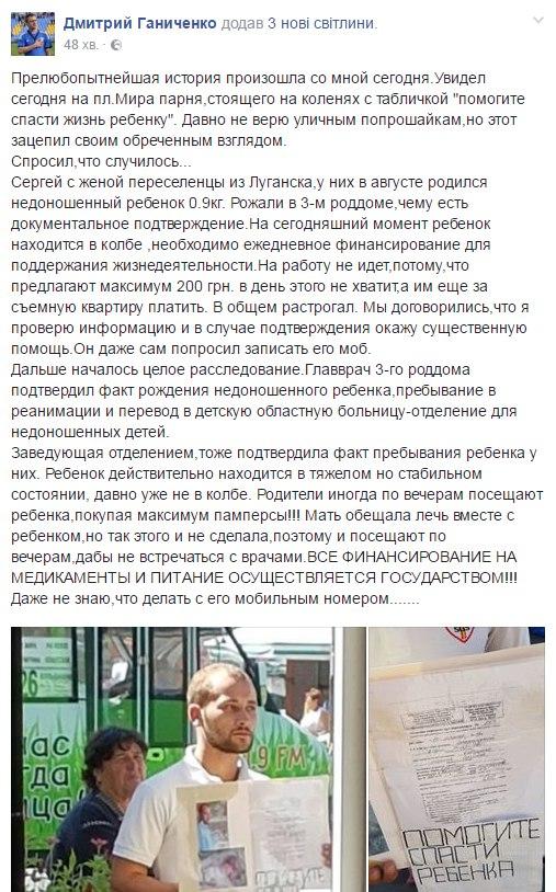 У Миколаєві переселенець з Луганська жебракує на лікування недоношеної дитини - фото 2