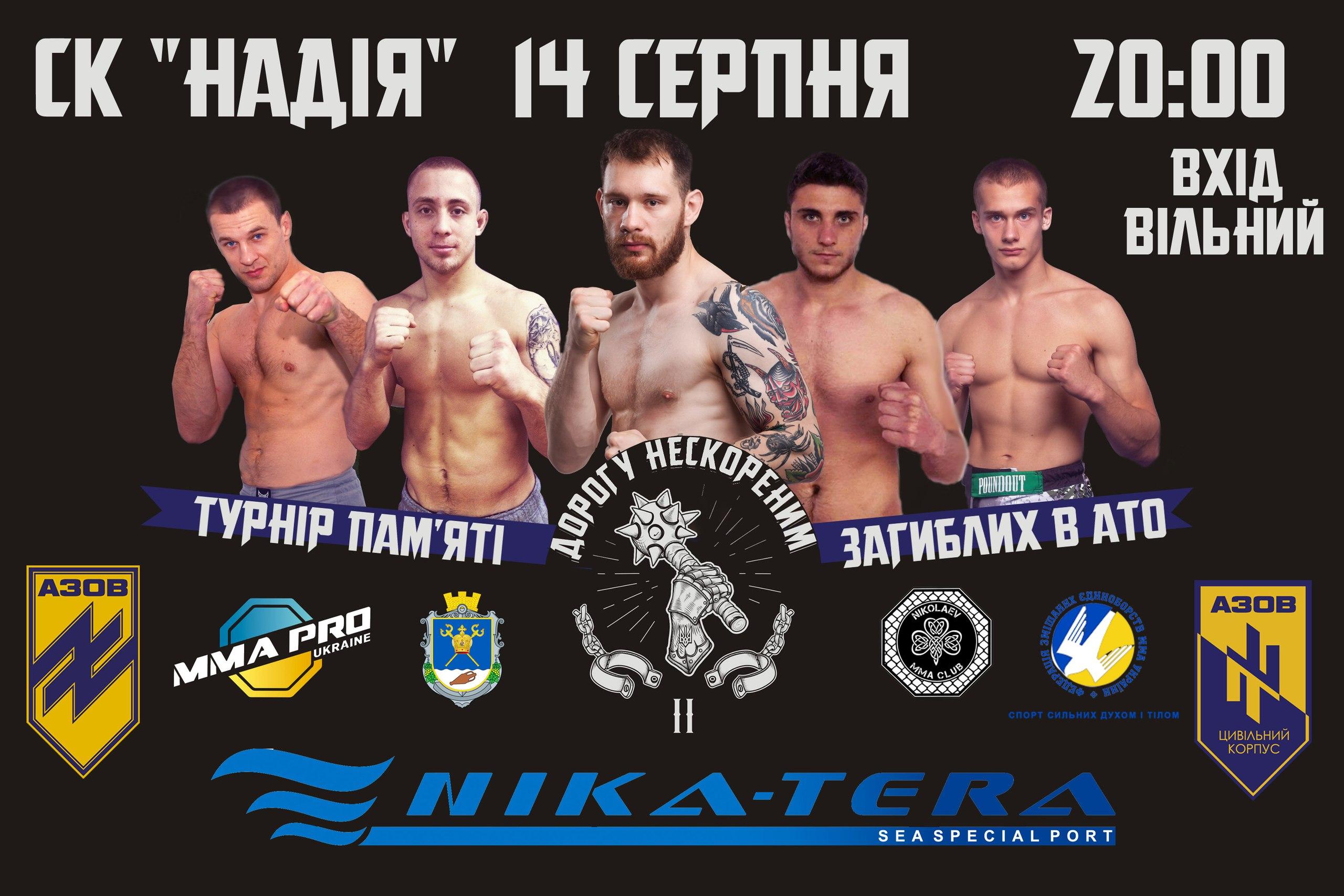 У Миколаєві влаштують Міжнародний турнір зі змішаних єдиноборств