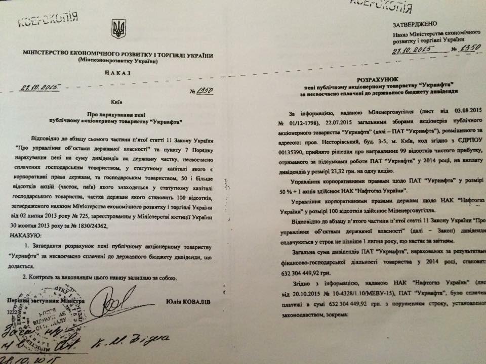 """Абромавичус нарахував """"Укрнафті"""" 90 млн гривень - фото 1"""