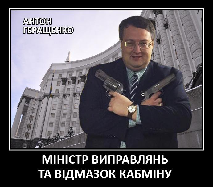 Технократичний Кабмін від Depo.ua (ФОТОЖАБИ) - фото 12