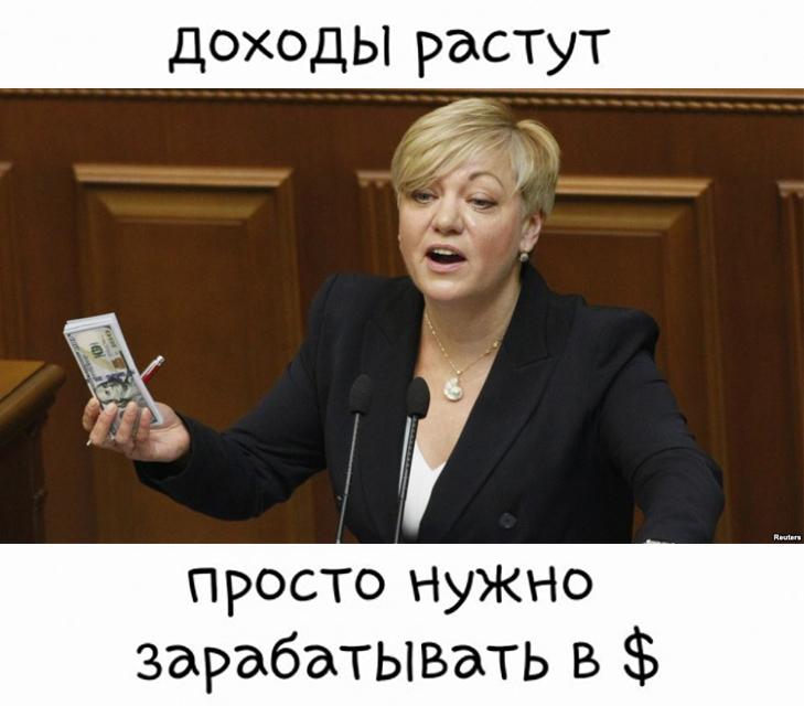 Як соцмережі вітають Гонтареву з двома роками на посаді Глави Нацбанка України (ФОТОЖАБИ) - фото 6