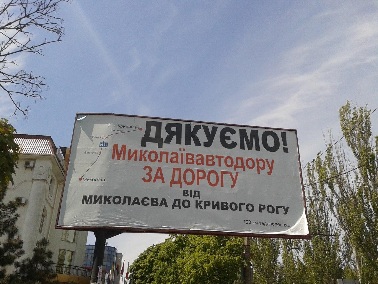 """Водії """"тролять"""" владу за стан траси """"Миколаїв - Кривий ріг"""" - фото 3"""