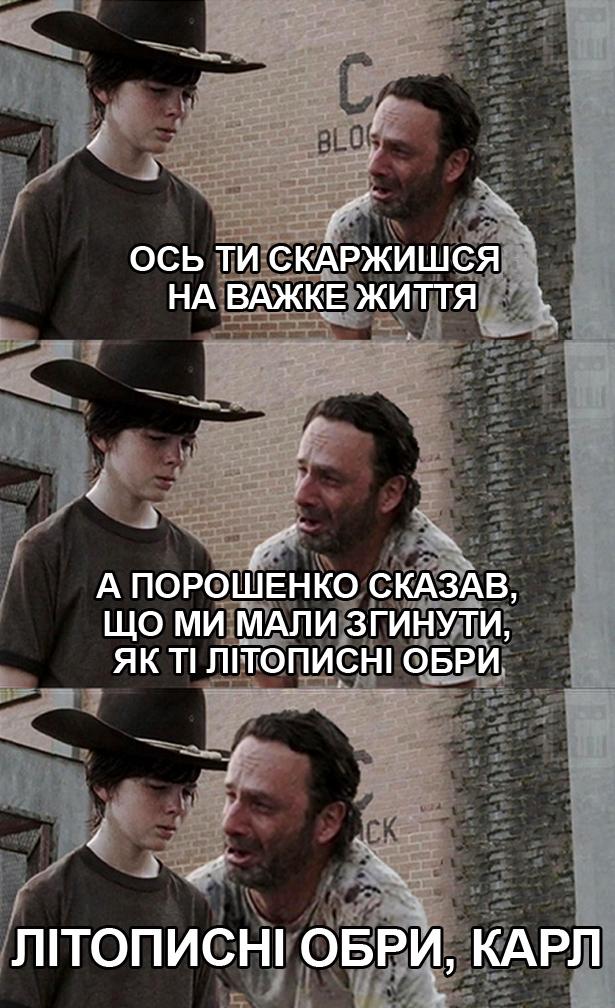 Послання Порошенка у ФОТОЖАБАХ - фото 4