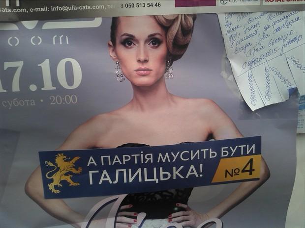 Партія Садового розмістила агітацію на жіночих грудях - фото 1