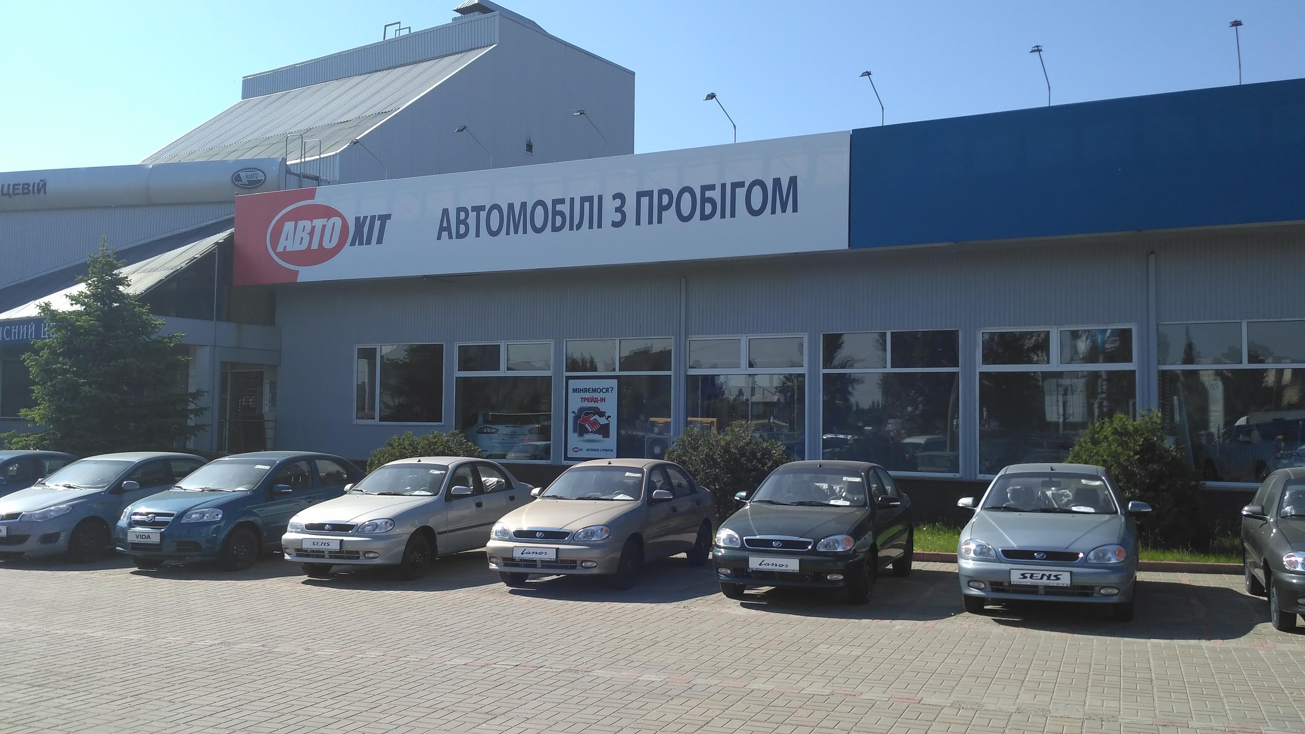 """Корпорація """"УкрАВТО"""" презентує нову послугу на ринку автомобілів з пробігом – """"АвтоХІТ"""" - фото 3"""