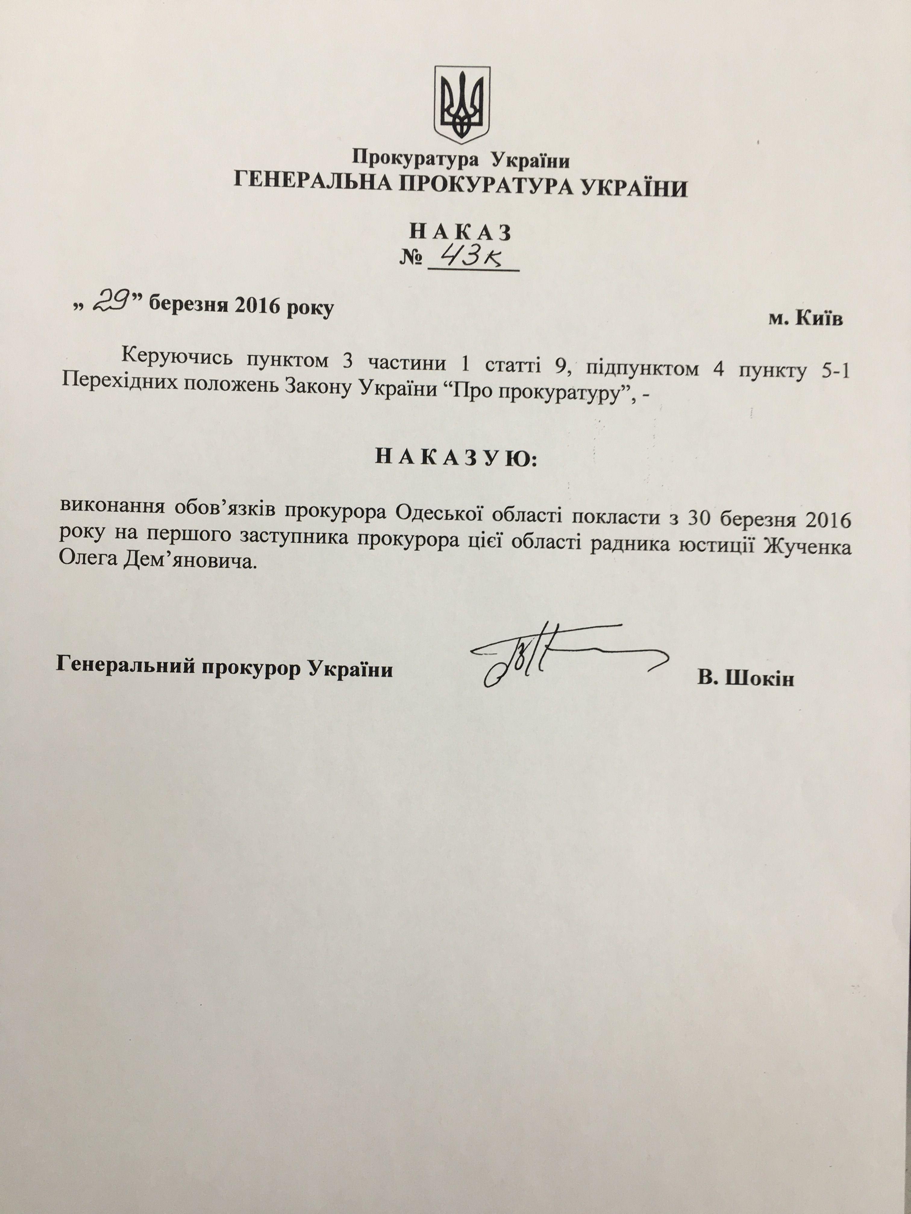 Шокін звільнив Сакваралідзе (ДОКУМЕНТ) - фото 1