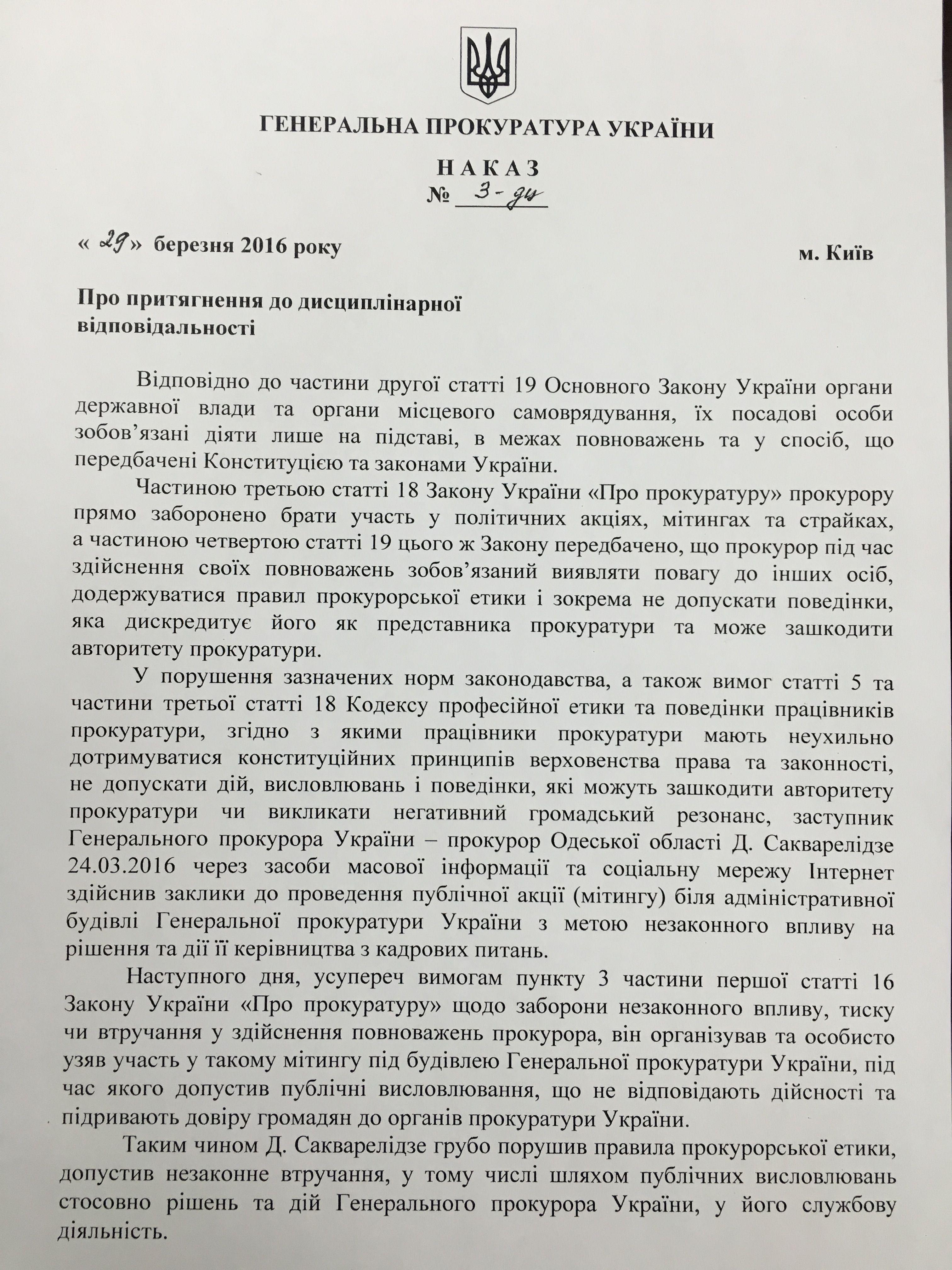 Шокін звільнив Сакваралідзе (ДОКУМЕНТ) - фото 3