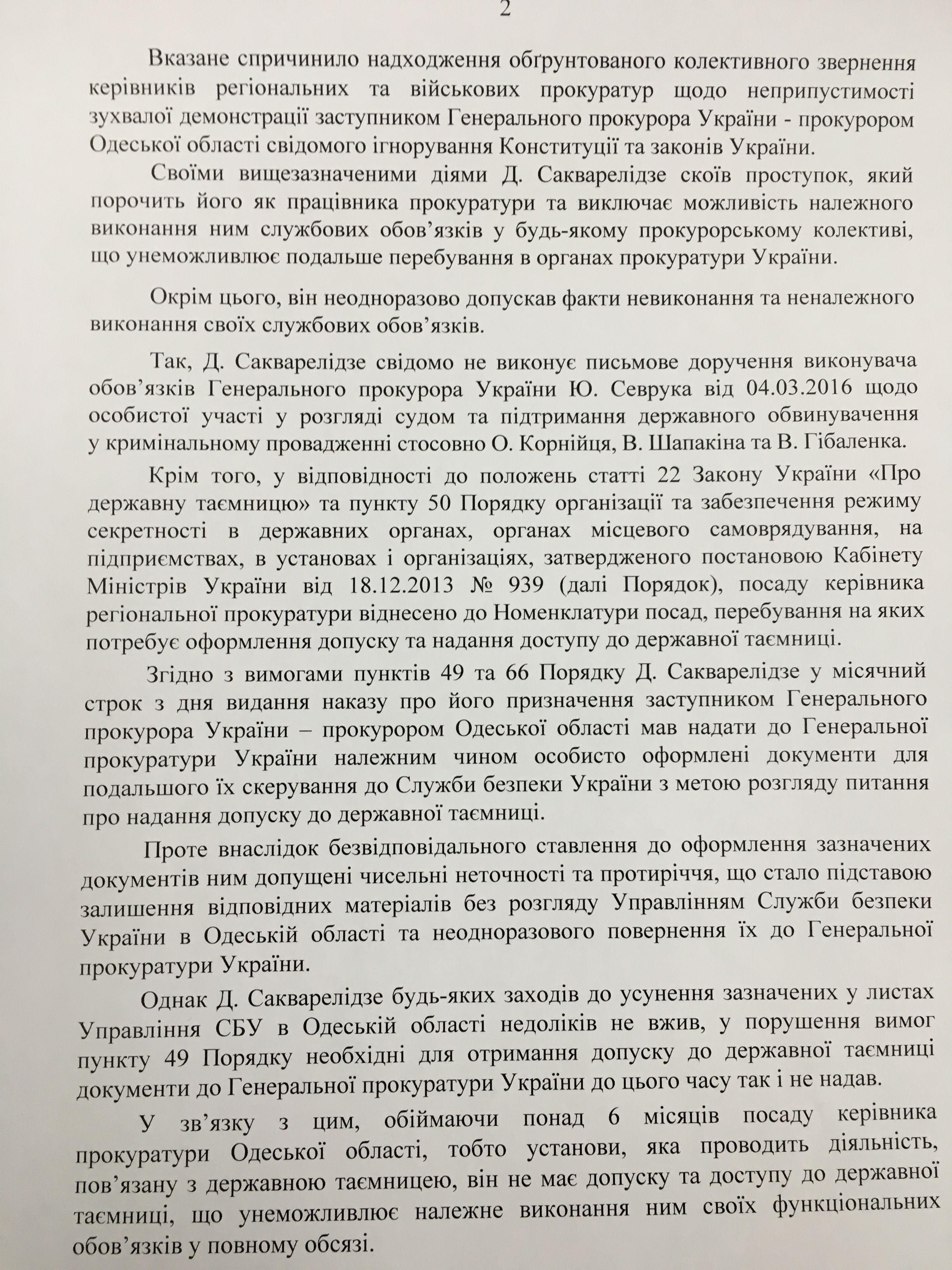 Шокін звільнив Сакваралідзе (ДОКУМЕНТ) - фото 4