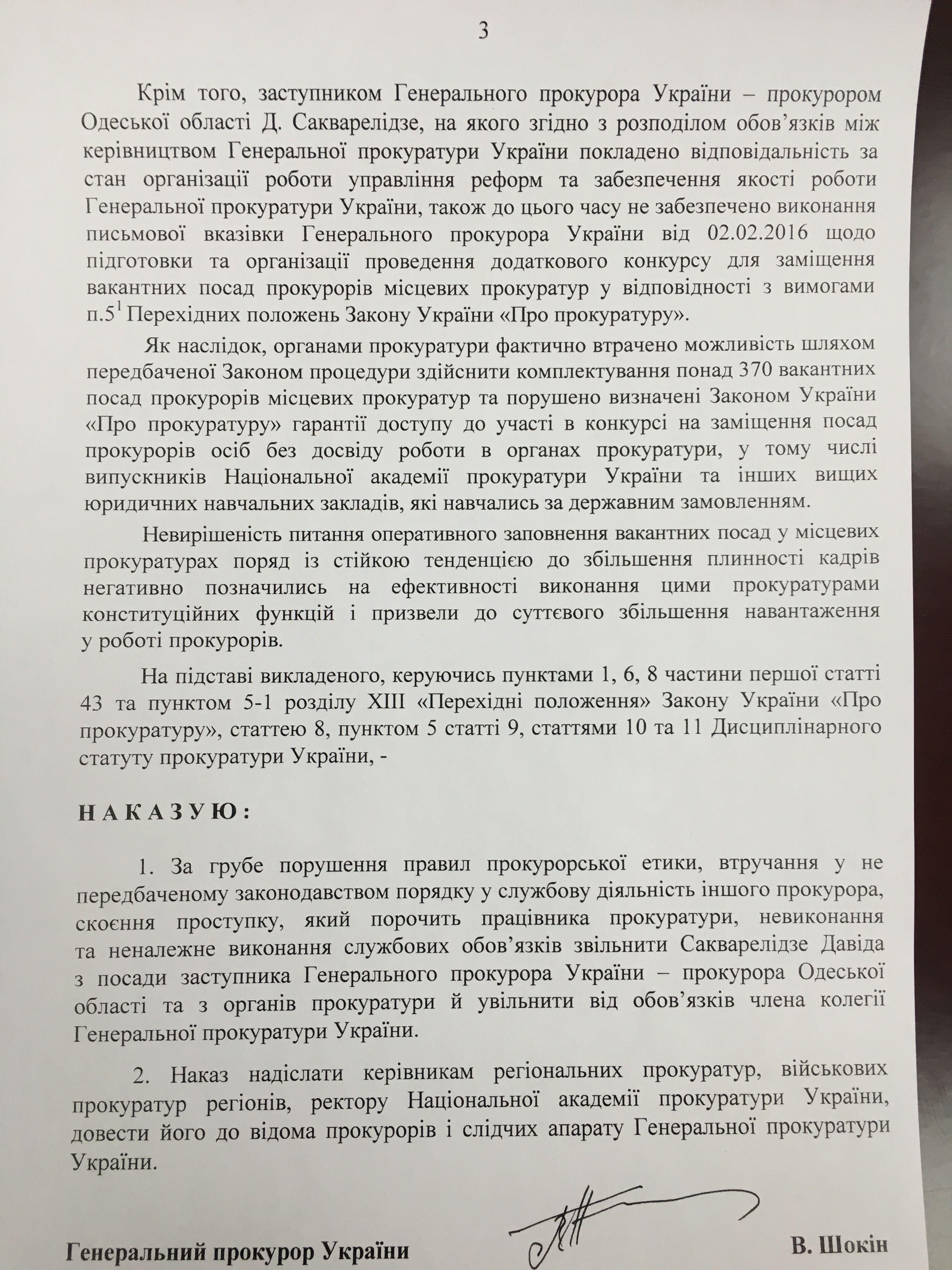 Шокін звільнив Сакваралідзе (ДОКУМЕНТ) - фото 5