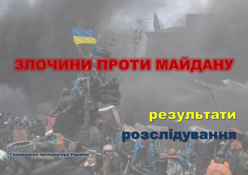 """ГПУ наочно показали, як Янукович """"зачищав"""" Майдан (ІНФОГРАФІКА) - фото 1"""