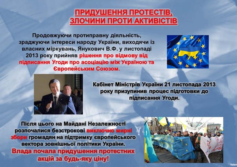 """ГПУ наочно показали, як Янукович """"зачищав"""" Майдан (ІНФОГРАФІКА) - фото 3"""