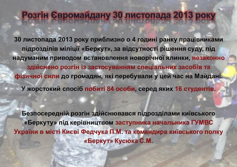 """ГПУ наочно показали, як Янукович """"зачищав"""" Майдан (ІНФОГРАФІКА) - фото 4"""