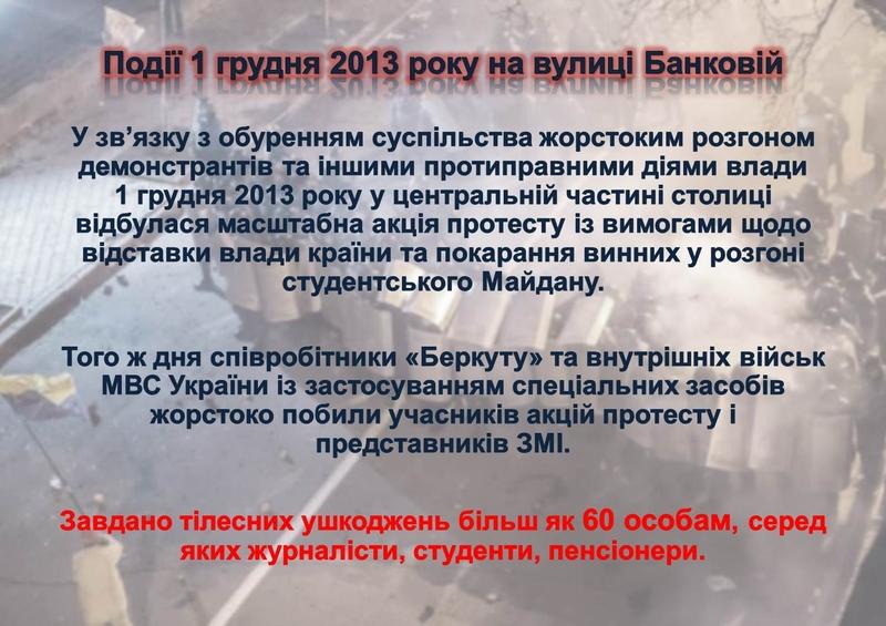 """ГПУ наочно показали, як Янукович """"зачищав"""" Майдан (ІНФОГРАФІКА) - фото 6"""
