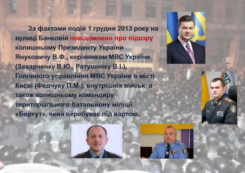 """ГПУ наочно показали, як Янукович """"зачищав"""" Майдан (ІНФОГРАФІКА) - фото 7"""