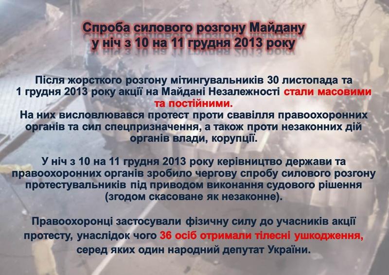 """ГПУ наочно показали, як Янукович """"зачищав"""" Майдан (ІНФОГРАФІКА) - фото 8"""
