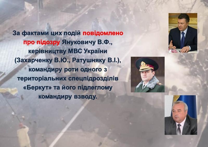"""ГПУ наочно показали, як Янукович """"зачищав"""" Майдан (ІНФОГРАФІКА) - фото 9"""