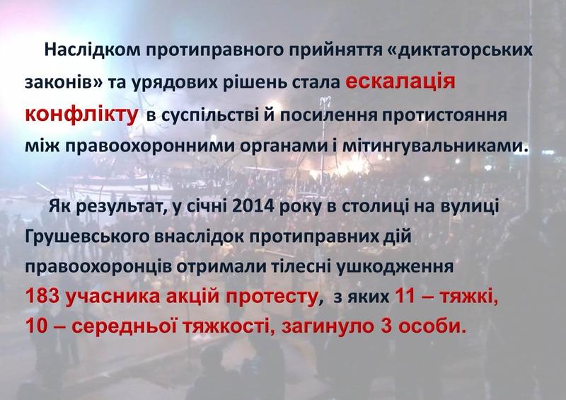 """ГПУ наочно показали, як Янукович """"зачищав"""" Майдан (ІНФОГРАФІКА) - фото 16"""