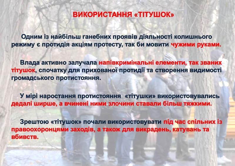 """ГПУ наочно показали, як Янукович """"зачищав"""" Майдан (ІНФОГРАФІКА) - фото 18"""