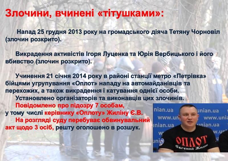 """ГПУ наочно показали, як Янукович """"зачищав"""" Майдан (ІНФОГРАФІКА) - фото 19"""