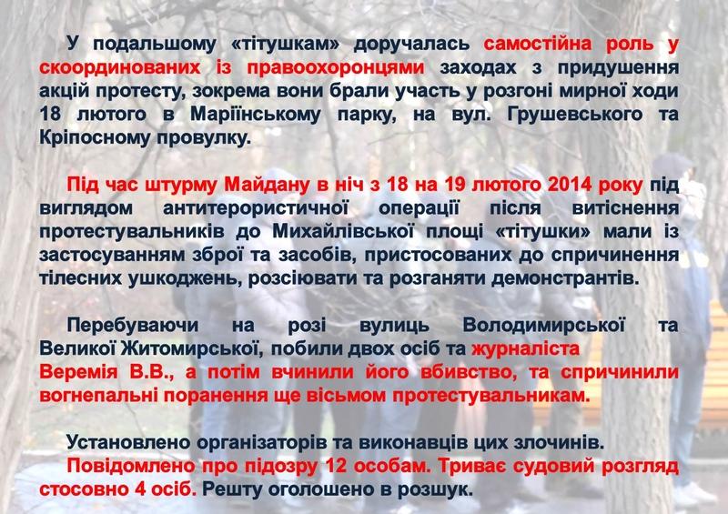 """ГПУ наочно показали, як Янукович """"зачищав"""" Майдан (ІНФОГРАФІКА) - фото 20"""