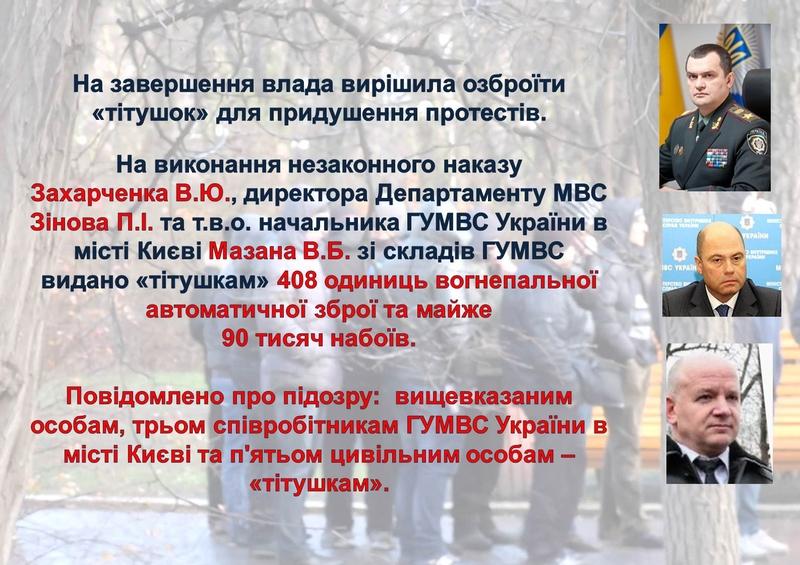 """ГПУ наочно показали, як Янукович """"зачищав"""" Майдан (ІНФОГРАФІКА) - фото 21"""