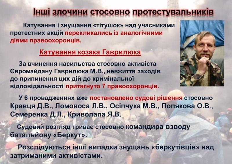 """ГПУ наочно показали, як Янукович """"зачищав"""" Майдан (ІНФОГРАФІКА) - фото 22"""