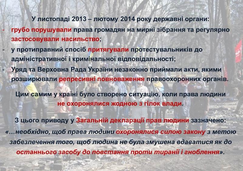 """ГПУ наочно показали, як Янукович """"зачищав"""" Майдан (ІНФОГРАФІКА) - фото 24"""