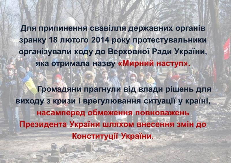 """ГПУ наочно показали, як Янукович """"зачищав"""" Майдан (ІНФОГРАФІКА) - фото 25"""
