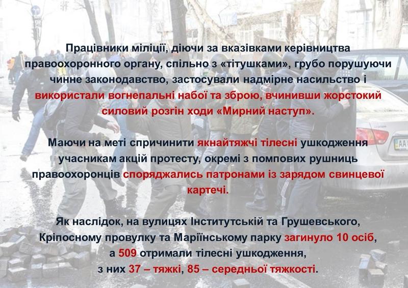 """ГПУ наочно показали, як Янукович """"зачищав"""" Майдан (ІНФОГРАФІКА) - фото 26"""