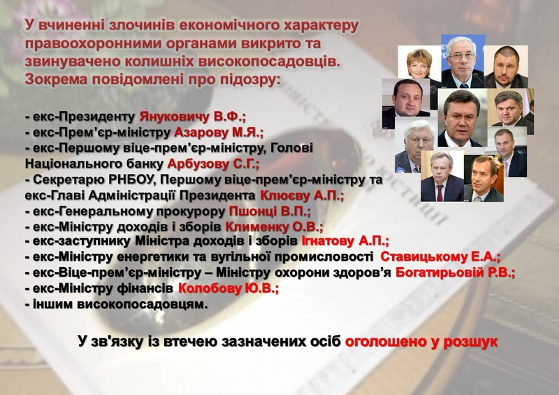 """ГПУ наочно показали, як Янукович """"зачищав"""" Майдан (ІНФОГРАФІКА) - фото 33"""