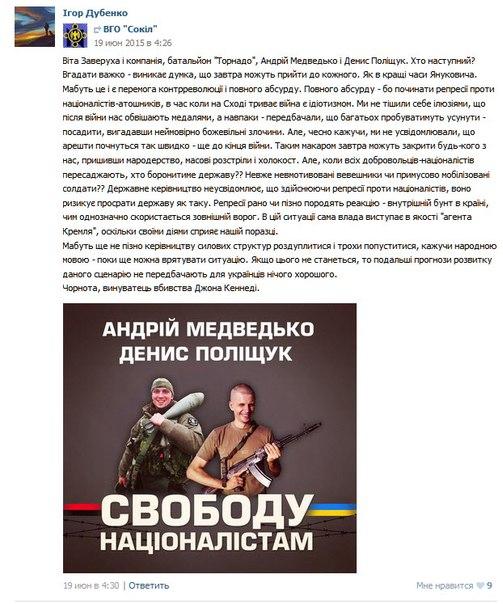 Хто такий Ігор Гуменюк, який здійснив кривавий теракт під Радою - фото 2