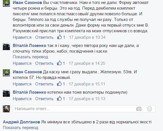 Чому спецназівця НАБУ одягають за 50 тисяч гривень - фото 3