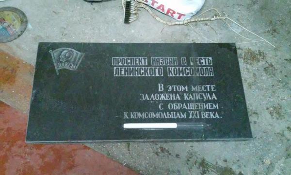 У Вінниці відкрили капсулу часу з минулого століття  - фото 1