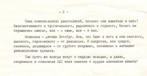 У Вінниці відкрили капсулу часу з минулого століття  - фото 4