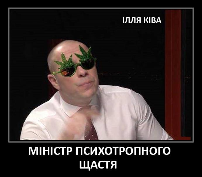 Технократичний Кабмін від Depo.ua (ФОТОЖАБИ) - фото 15