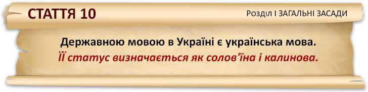 Зміни до Конституції України від Depo.ua - фото 4