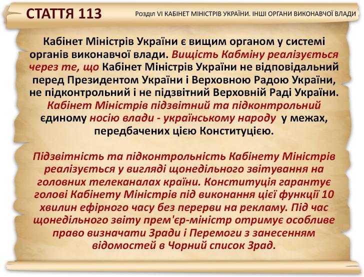 Зміни до Конституції України від Depo.ua - фото 12